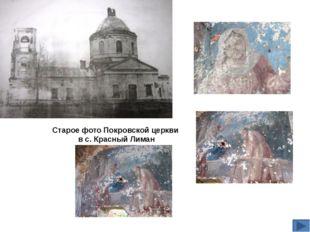 Старое фото Покровской церкви в с. Красный Лиман