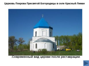 Церковь Покрова Пресвятой Богородицы в селе Красный Лиман ( Современный вид