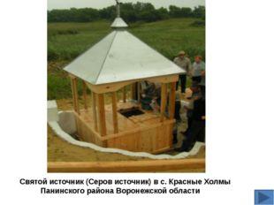 Святой источник (Серов источник) в с. Красные Холмы Панинского района Вороне
