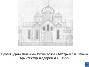 Проект церкви Казанской Иконы Божьей Матери в р.п. Панино. Архитектор Федорец