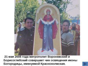 21 мая 2008 года митрополит Воронежский и Борисоглебский совершает чин освящ