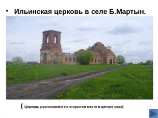 Ильинская церковь в селе Б.Мартын. ( Церковь расположена на открытом месте в
