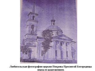 (Любительская фотография церкви Покрова Пресвятой Богородицы перед ее разруше