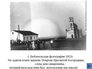 ( Любительская фотография 1952г. На заднем плане церковь Покрова Пресвятой Б