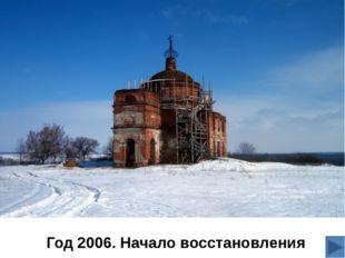Год 2006. Начало восстановления храма