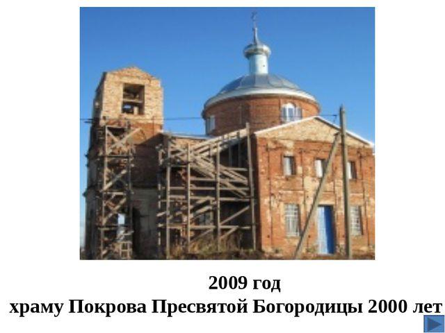 2009 год храму Покрова Пресвятой Богородицы 2000 лет