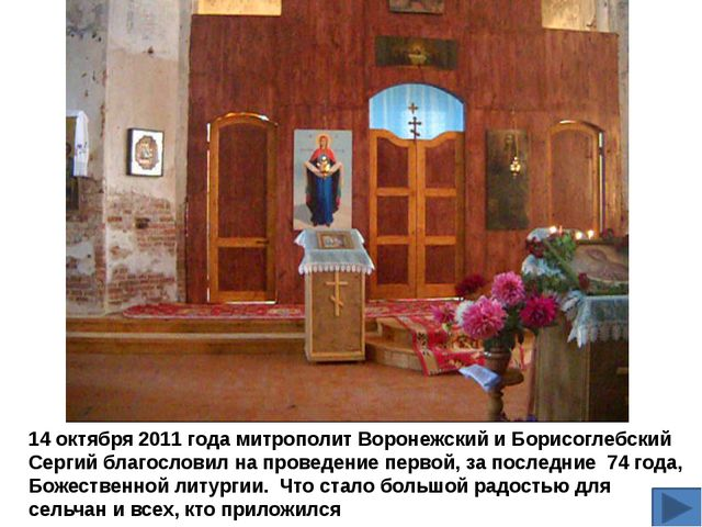 14 октября 2011 года митрополит Воронежский и Борисоглебский Сергий благослов...