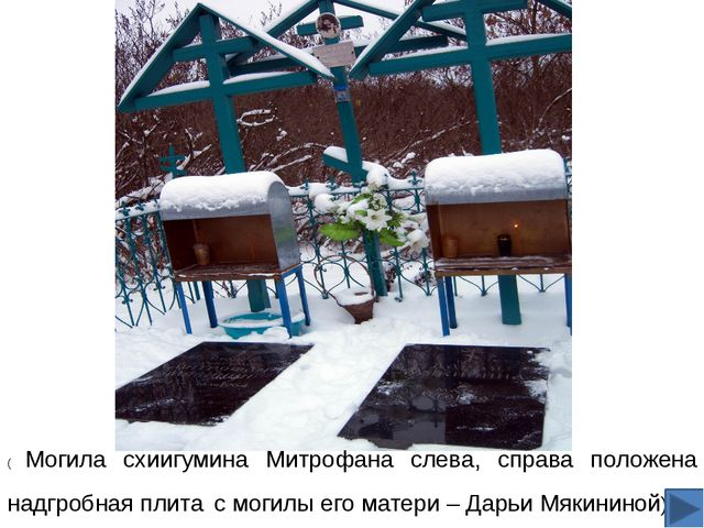 ( Могила схиигумина Митрофана слева, справа положена надгробная плита с могил...