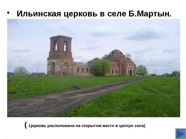 Ильинская церковь в селе Б.Мартын. ( Церковь расположена на открытом месте в...