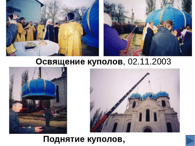 Освящение куполов, 02.11.2003 Поднятие куполов, 02.11.2003