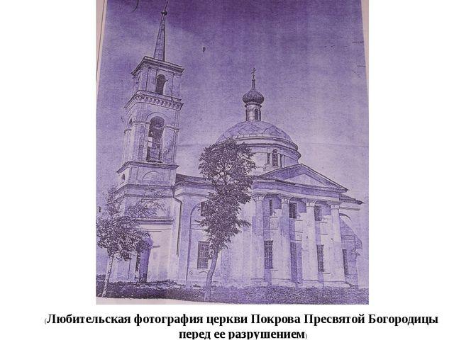 (Любительская фотография церкви Покрова Пресвятой Богородицы перед ее разруше...