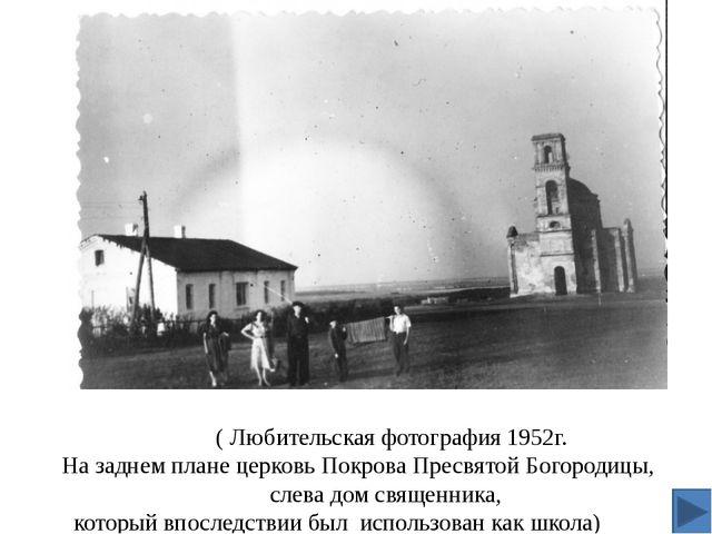 ( Любительская фотография 1952г. На заднем плане церковь Покрова Пресвятой Б...