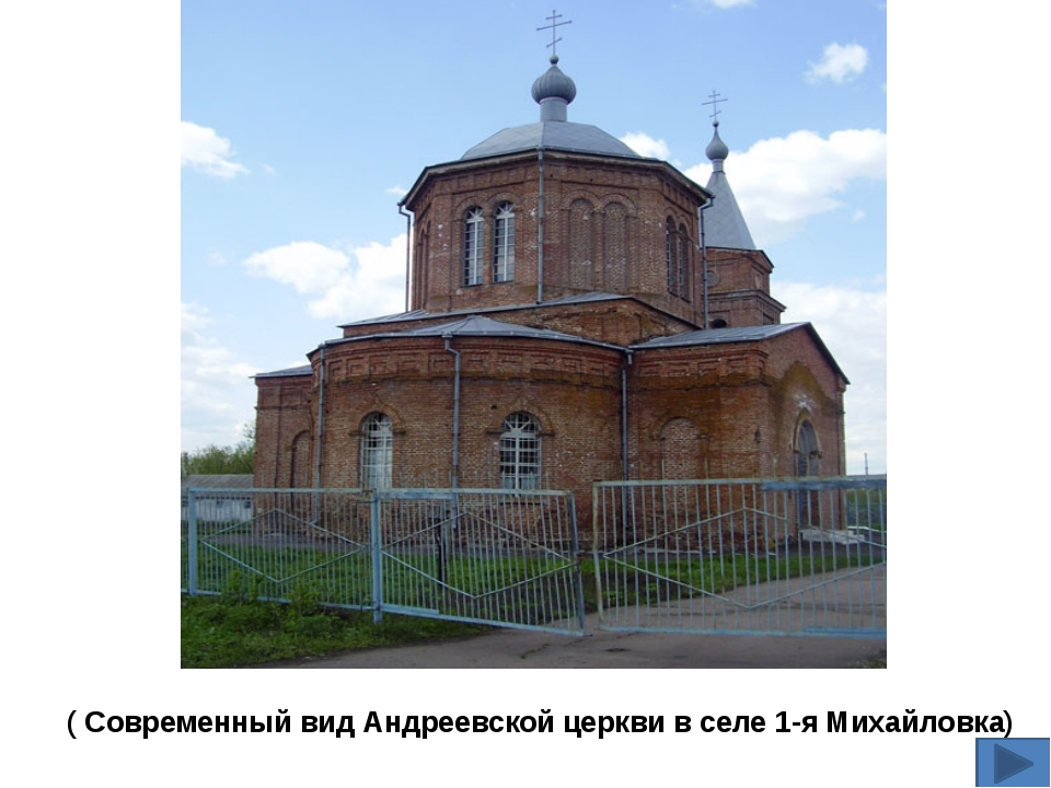 ( Современный вид Андреевской церкви в селе 1-я Михайловка)