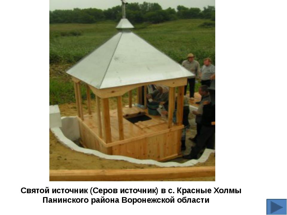 Святой источник (Серов источник) в с. Красные Холмы Панинского района Вороне...