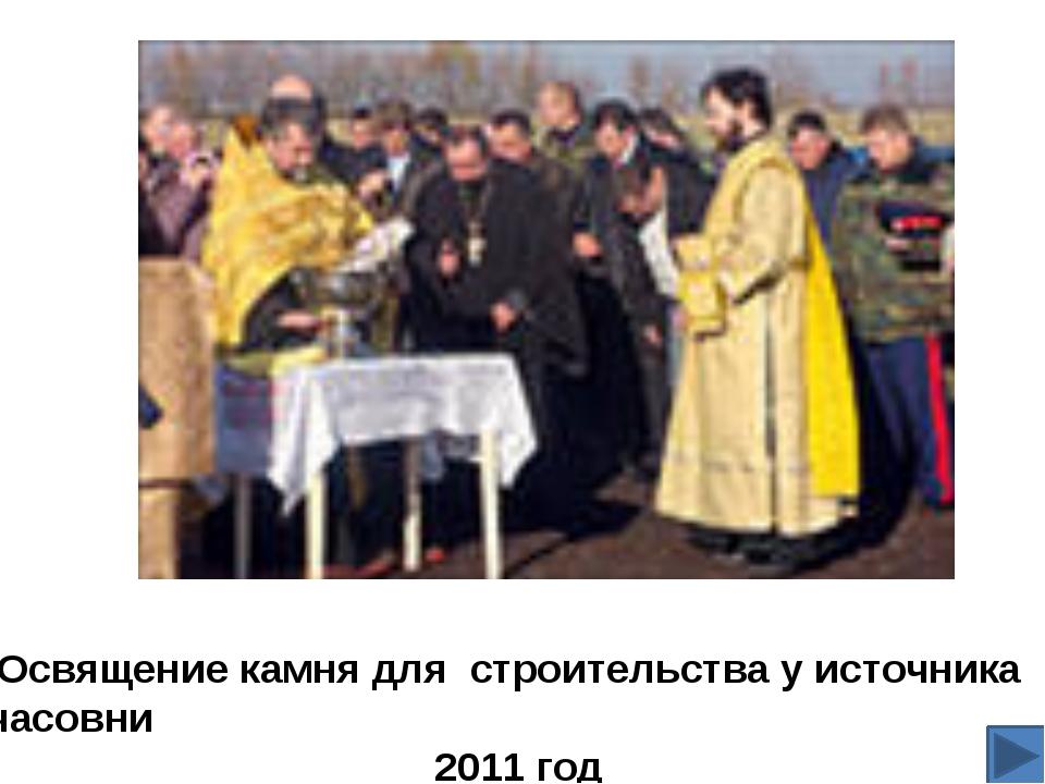 Освящение камня для строительства у источника часовни 2011 год