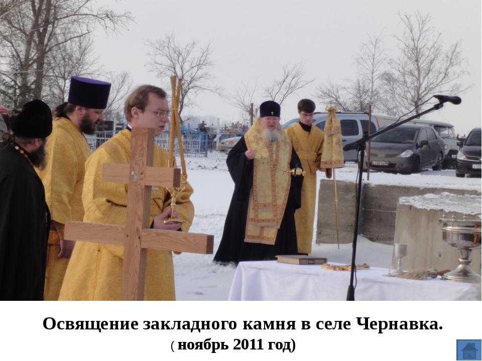 Освящение закладного камня в селе Чернавка. ( ноябрь 2011 год)
