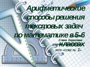 Арифметические способы решения текстовых задач по математике в 5-6 классах Ос