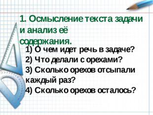 1. Осмысление текста задачи и анализ её содержания. 1) О чем идет речь в зада