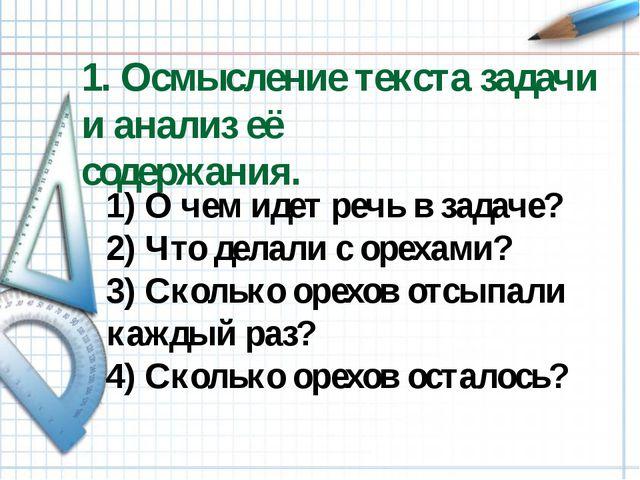 1. Осмысление текста задачи и анализ её содержания. 1) О чем идет речь в зада...