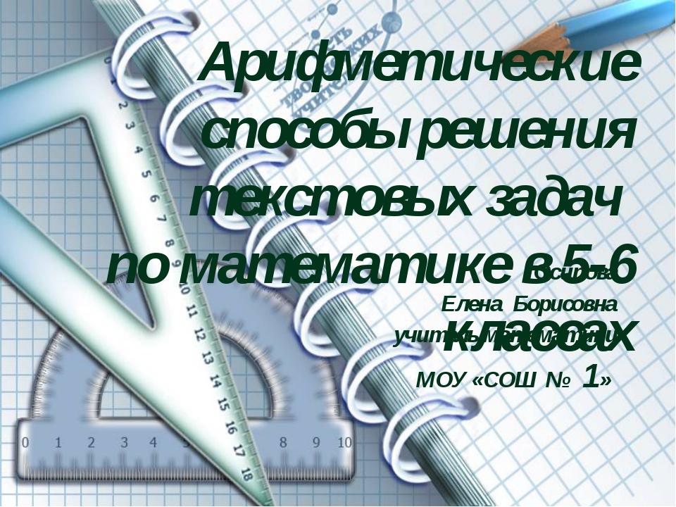 Арифметические способы решения текстовых задач по математике в 5-6 классах Ос...