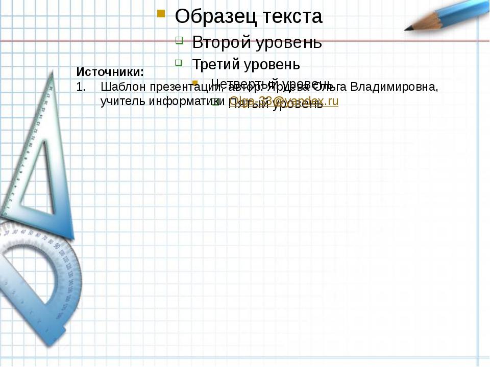 Источники: Шаблон презентации, автор: Ярцева Ольга Владимировна, учитель инф...