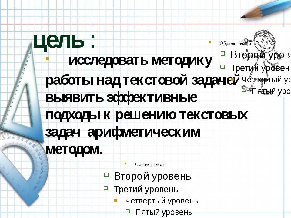 цель : исследовать методику работы над текстовой задачей, выявить эффективны...