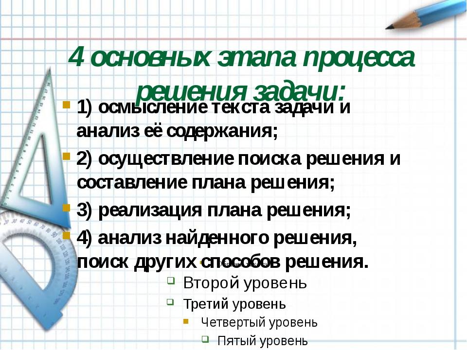 4 основных этапа процесса решения задачи: 1) осмысление текста задачи и анали...