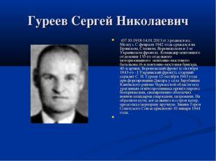 Гуреев Сергей Николаевич (07.10.1918-14.01.2013 гг.) родился в с. Мелеуз. С