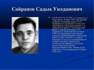 Сайранов Садык Уилданович (15.05.1917-21.10.1976гг.) родился в д. Сыртланово