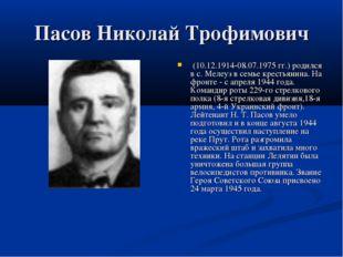 Пасов Николай Трофимович (10.12.1914-08.07.1975 гг.) родился в с. Мелеуз в с
