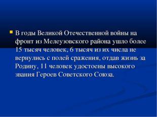 В годы Великой Отечественной войны на фронт из Мелеузовского района ушло боле
