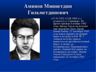 Аминов Миннетдин Гильметдинович (15.10.1922-12.08.1969 гг.) родился в д. Сар