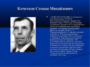 Кочетков Степан Михайлович (14.08.1923-30.09.1984 гг.) родился в селе Василь