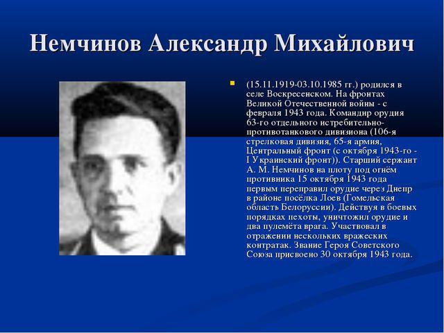 Немчинов Александр Михайлович (15.11.1919-03.10.1985 гг.) родился в селе Воск...