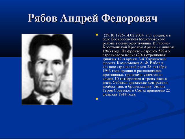 Рябов Андрей Федорович (29.10.1925-14.02.2004гг.)родился в селе Воскресенс...