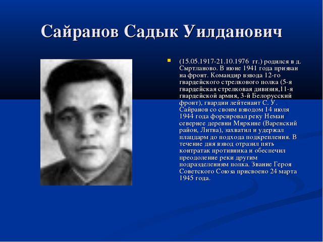 Сайранов Садык Уилданович (15.05.1917-21.10.1976гг.) родился в д. Сыртланово...