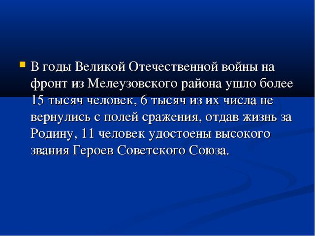 В годы Великой Отечественной войны на фронт из Мелеузовского района ушло боле...