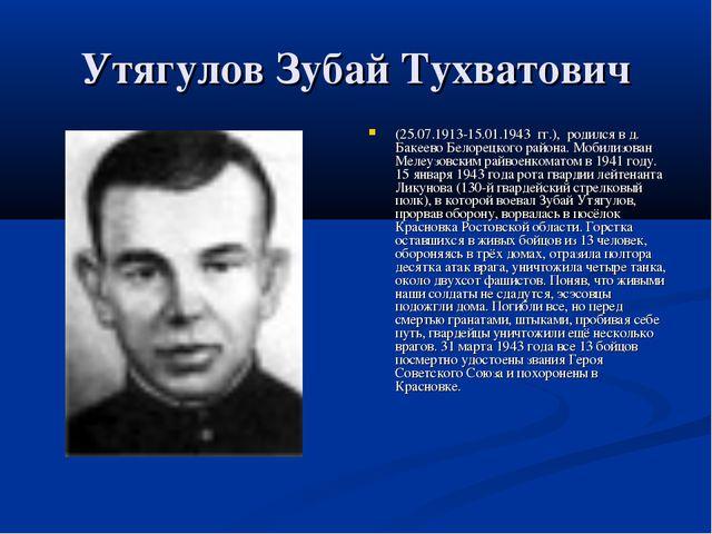 Утягулов Зубай Тухватович (25.07.1913-15.01.1943гг.),родился в д. Бакеево Б...