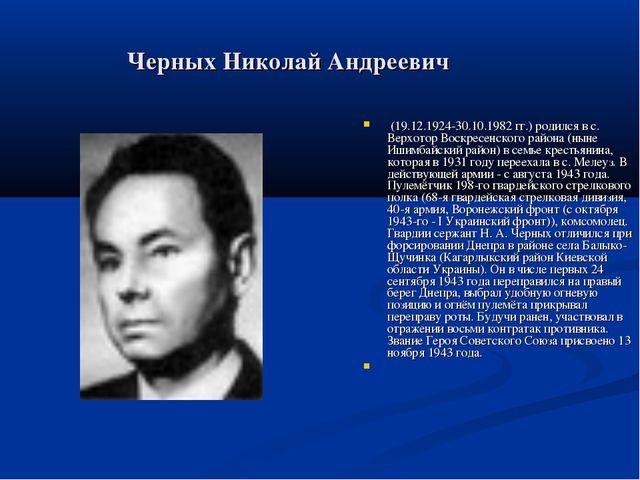 Черных Николай Андреевич (19.12.1924-30.10.1982 гг.) родился в с. Верхотор В...