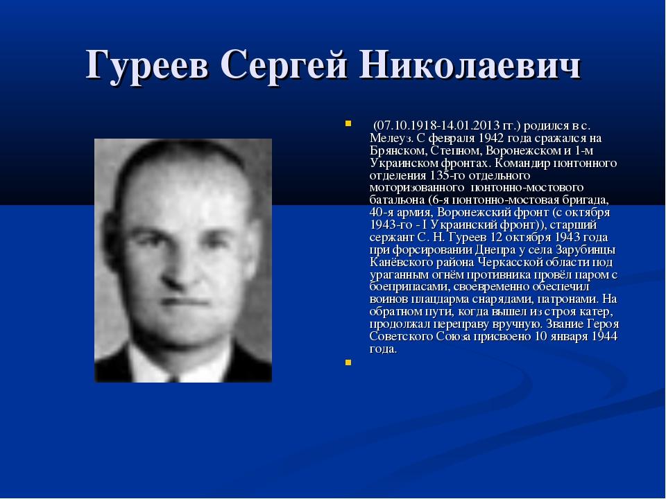 Гуреев Сергей Николаевич (07.10.1918-14.01.2013 гг.) родился в с. Мелеуз. С...