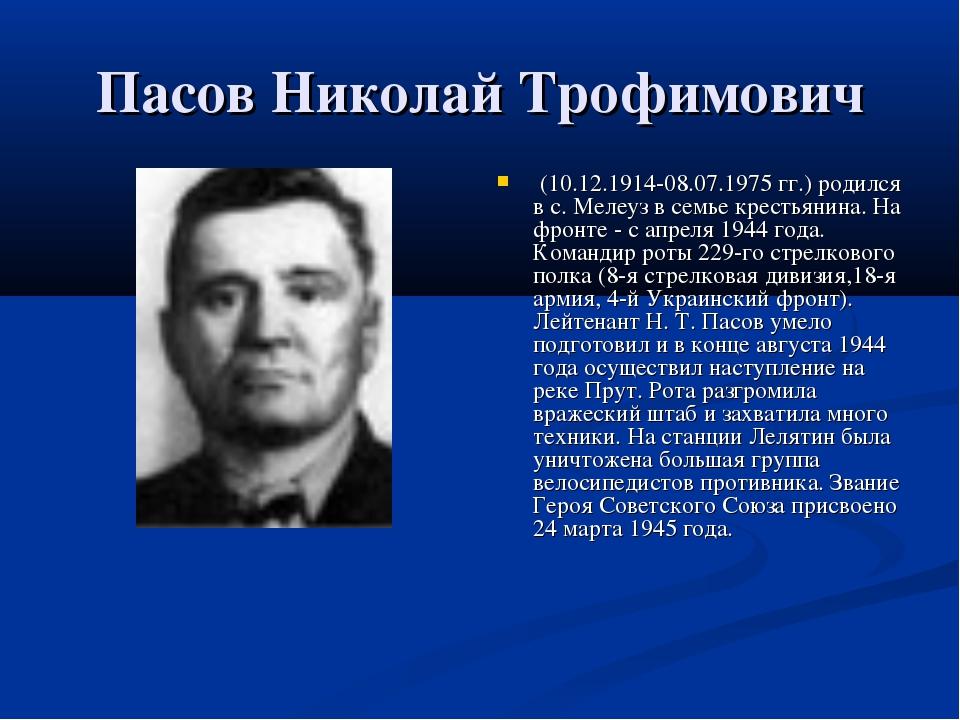 Пасов Николай Трофимович (10.12.1914-08.07.1975 гг.) родился в с. Мелеуз в с...
