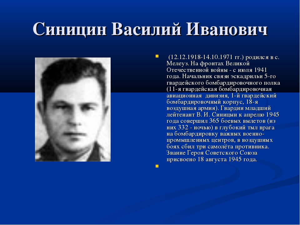 Синицин Василий Иванович (12.12.1918-14.10.1971 гг.) родился в с. Мелеуз. На...