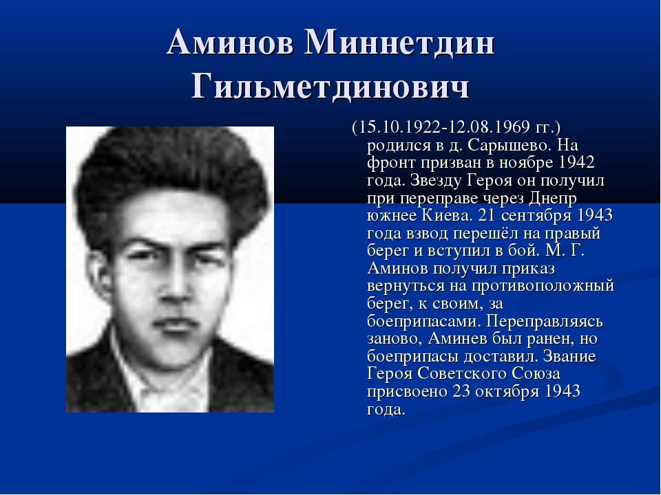 Аминов Миннетдин Гильметдинович (15.10.1922-12.08.1969 гг.) родился в д. Сар...