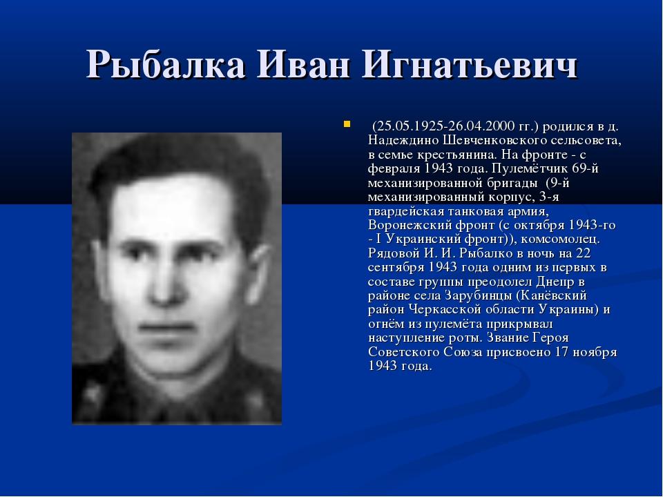 Рыбалка Иван Игнатьевич (25.05.1925-26.04.2000 гг.) родился в д. Надеждино Ш...