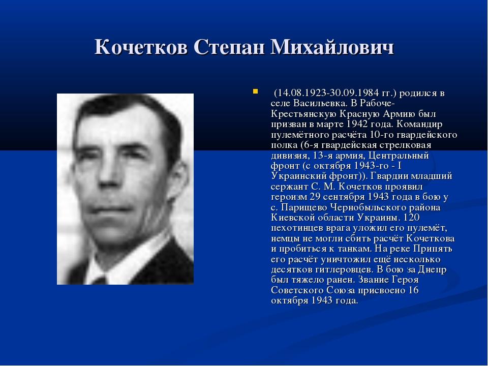 Кочетков Степан Михайлович (14.08.1923-30.09.1984 гг.) родился в селе Василь...