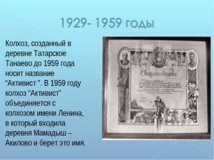 """Колхоз, созданный в деревне Татарское Танаево до 1959 года носит название """"Ак"""