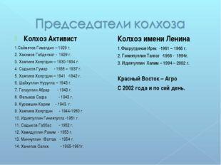 Колхоз Активист 1.Сайметов Гиматдин – 1929 г. 2. Хакимов Габделхат - 1929 г.