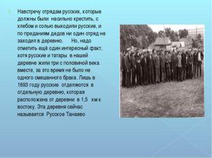 Навстречу отрядам русских, которые должны были насильно крестить, с хлебом и