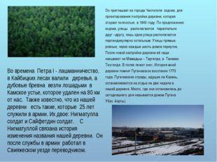 Он приглашает из города Чистополя зодчих, для проектирования постройки деревн
