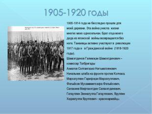 1905-1914 года не бесследно прошли для моей деревни. Эта война унесла жизни м
